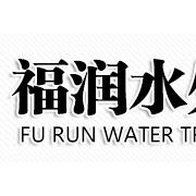 青州福润水处理设备有限公司