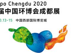 第2届中国成都环博会IE expo Chengdu 2020