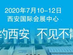 2020西安水展