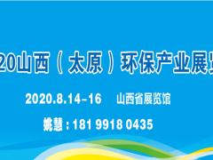 2020山西(太原)环保产业展览会