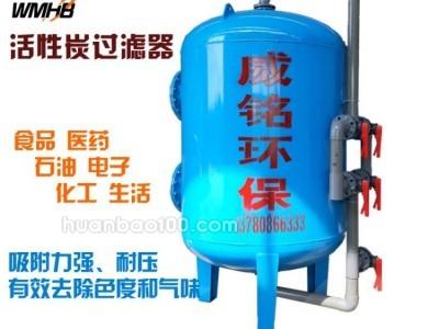 活性炭过滤器石英砂过滤器砂滤罐污