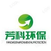江西芳科环保科技有限公司