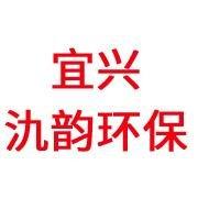 宜兴市氿韵环保设备有限公司