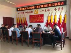 翰克集团旺苍县城市污水处理厂改扩建项目 顺利通过竣工验